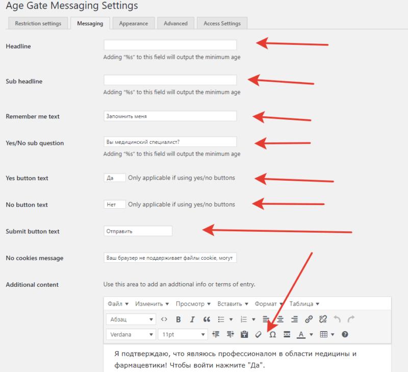 Как сделать подтверждающее окно заглушку при входе на сайт
